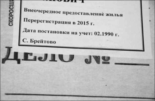 Житель Ярославской области 26летждет «внеочередное» жилье