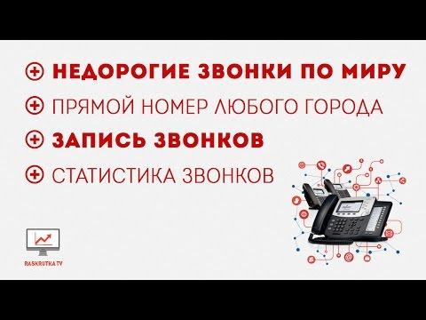 Виртуальный номер телефона через интернет