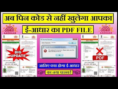 Aadhar Cards, E-aadhaar Card Download, UIDAI, aadhaar