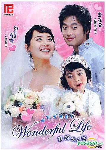 Amazoncom: Wonderful Life (Korean drama w English