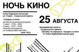 Ночь кино в«Русском Голливуде»— Суздале