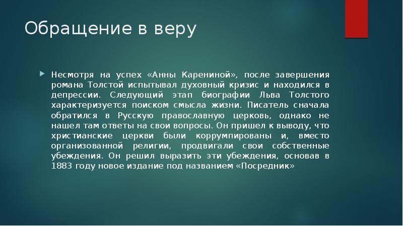 Глава 4 УРОКИ ЛЕНИНА - Луначарский Анатолий