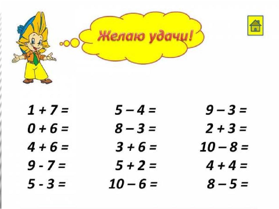 Решение примеров математика 7 класс