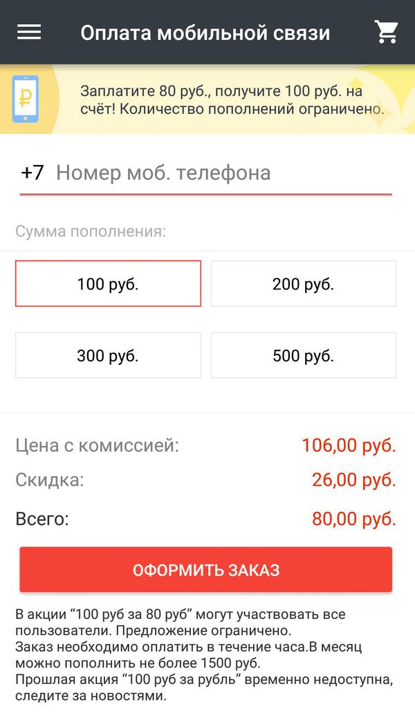 Алиэкспресс оплата через мобильный телефон