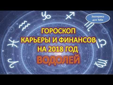 Гороскоп   2018 год овен женщи  карьера