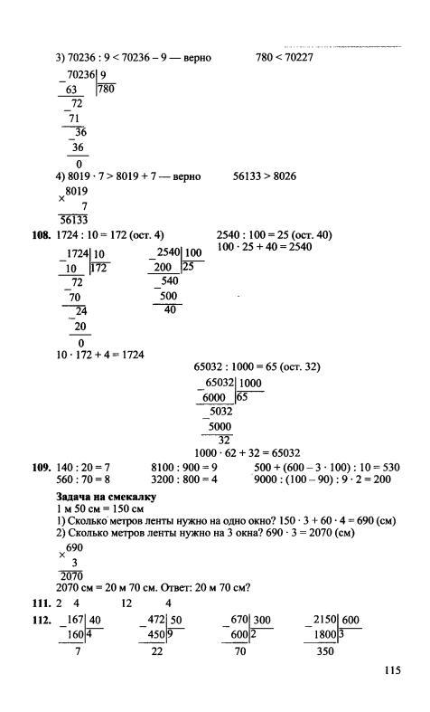 30 школа гдз и решебники по математике 6 класс