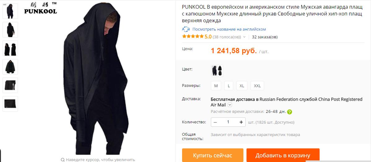 Лучшие продавцы алиэкспресс мужской одежды