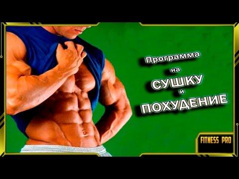 Анна Куркурина - сушка всего тела быстрое похудение