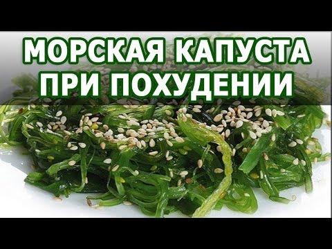 Польза морской капусты для похудения - Как