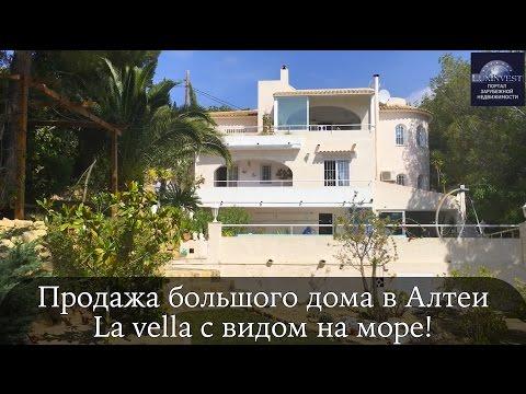 Недвижимость в Испании: как купить недвижимость в Испании