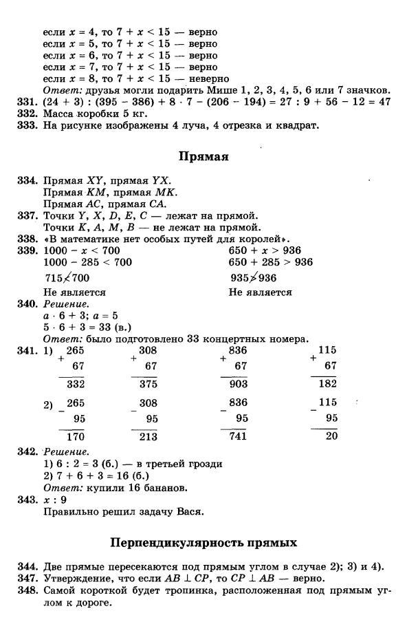 Ответы по математике к олимпиаде за 8 класс 2013