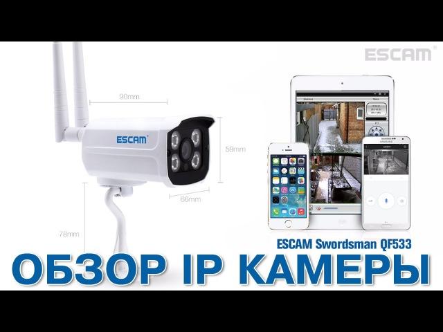 Камера видеонаблюдения с алиэкспресс покупка и установка