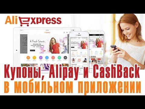 Кэшбэк на али в мобильном приложении