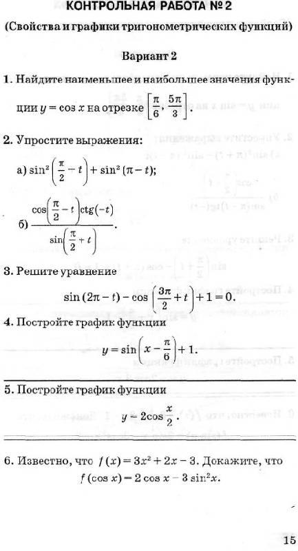 Решение контрольных по математике 7 класс
