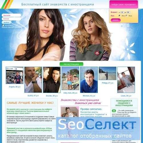 Лучший сайт знакомств международный