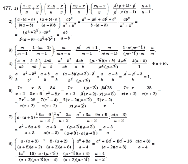 Гдз 7 по математике 8 класс