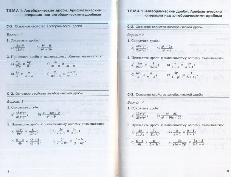 Самостоятельные работы по математике 6 класс александрова ответы