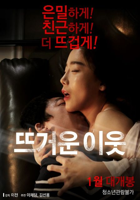 Watch 18+ Love 2015 For Free On Movies4u