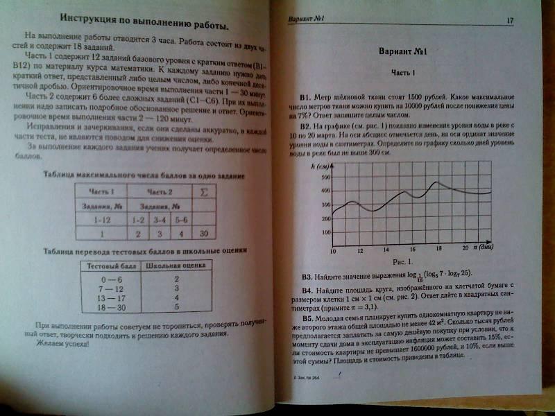 Ответы по математике 8 класс промежуточный экзамен
