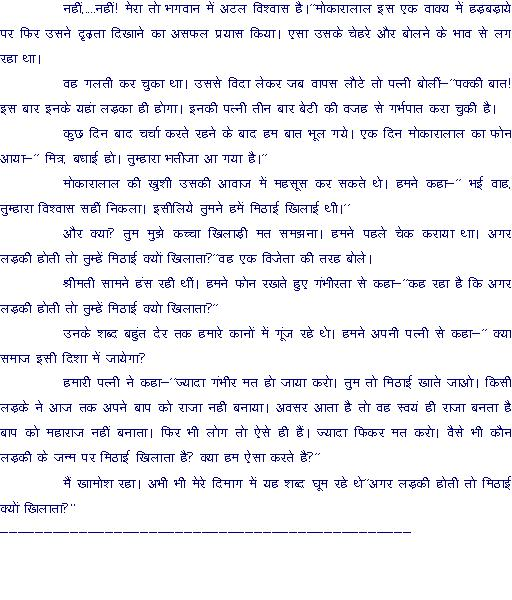 Write my stri purush samanta essay in marathi
