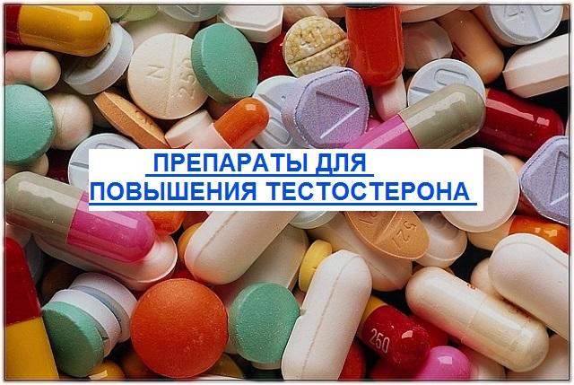 Гормональные препараты для повышения тестостерона у мужчин