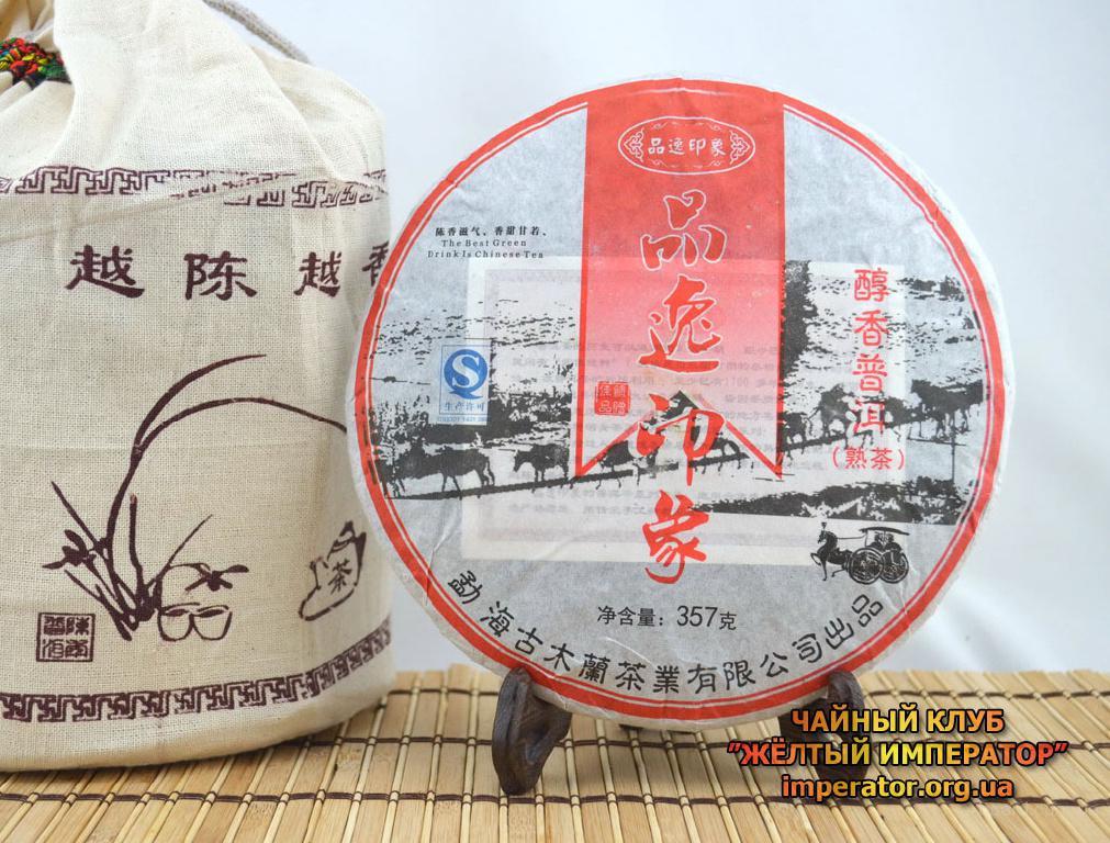 Китайский чай чанг шу купить рязань