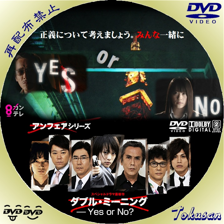 Download film yes or no 3 sub indo - download film 99