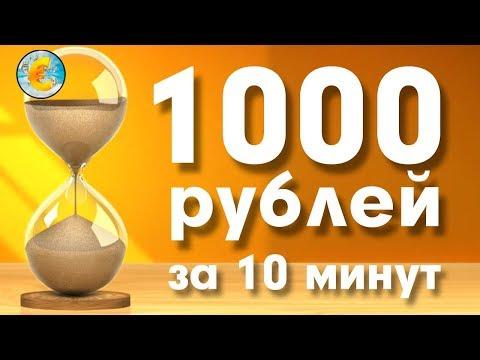 Как заработать в интернете 1000 за 10 дней