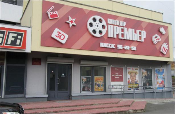 Кинотеатр «Премьер» сорвал бесплатный показ мультфильма вДень России