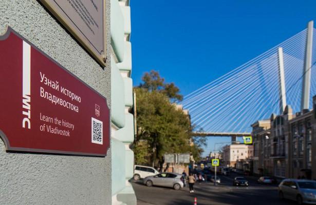 Виртуальная прогулка впрошлое: здания наСветланской иАлеутской украсили таблички сQR-кодами