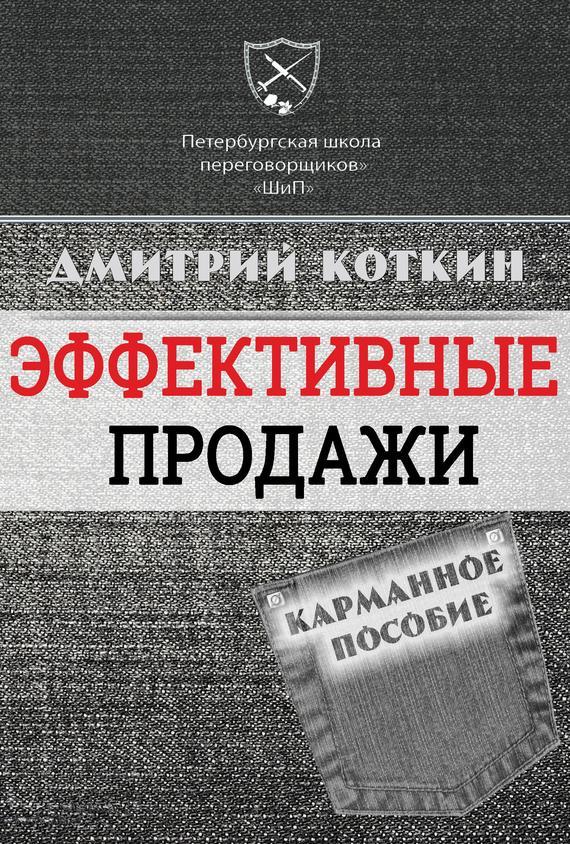 Переговорная книга быстрых рецептов дмитрий коткин