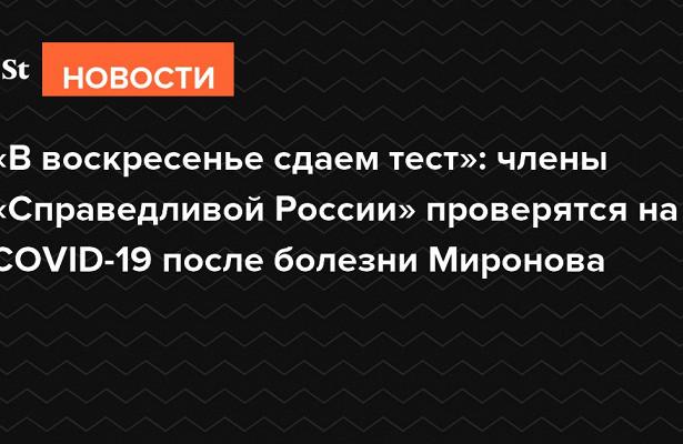 Члены «Справедливой России» проверятся наCOVID-19после болезни Миронова