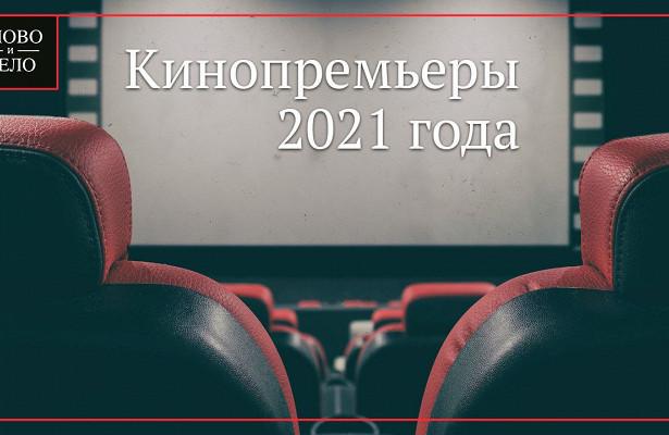 Названы ожидаемые кинопремьеры 2021 года