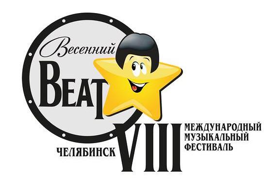 ВЧелябинске пройдет музыкальный фестиваль «Весенний beat»