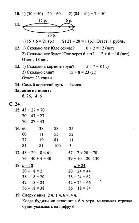 Математика 6 класс 1 часть ответы решебник
