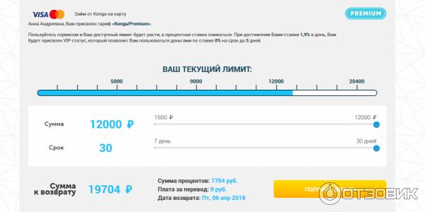 Займы в иркутске заявка онлайн