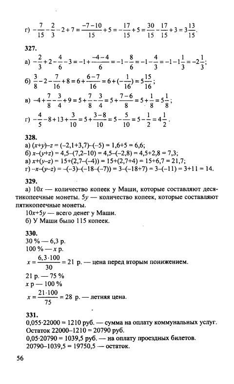 Гдз математика 6 класс мордкович онлайн