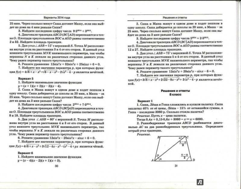 Олимпиада и решение 8 класс по математике