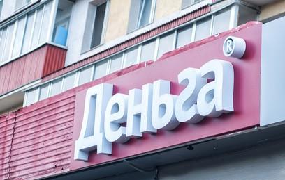 ВГосдуме предложили запретить рекламу микрокредитов