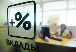 Средняя ставка повкладам крупнейших банков России выросла