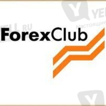 Отзывы о фирме форекс клуб