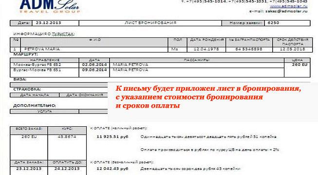 Авиабилеты билеты в болгарию