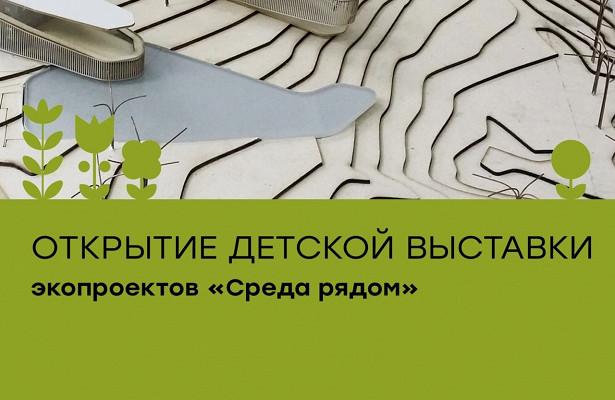 ВКурске откроется детская выставка экопроектов