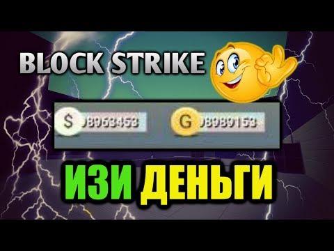 Блок страйк как быстро заработать деньги
