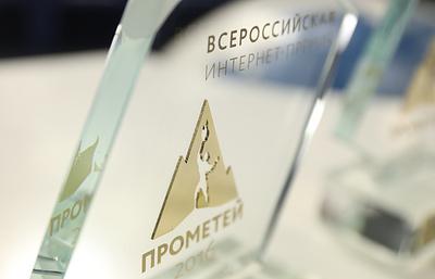 Определились финалисты Всероссийской интернет-премии «Прометей-2017»