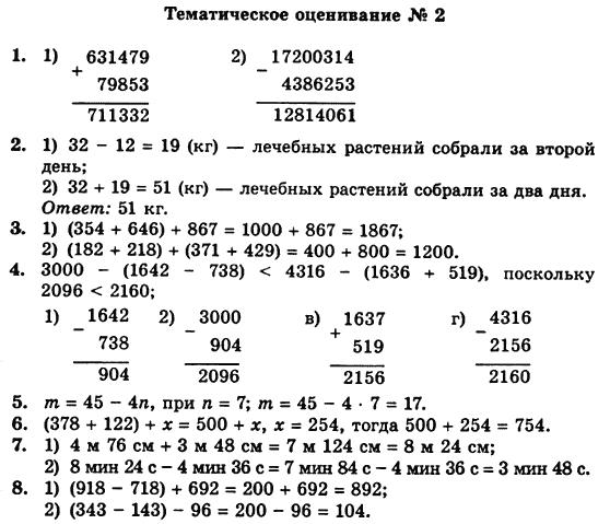 Гдз по математике сборник задач и контрольных работ 6 класс 2014