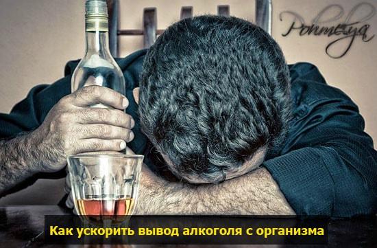 Как вывести в домашних условиях алкоголика из длительного запоя