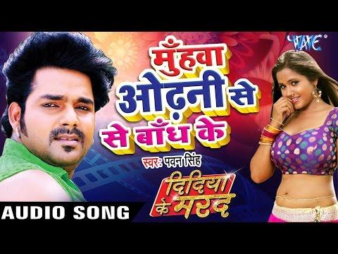 Bhojpuri Album Video Songs (2016) 268 - Bhojpuri Video Song