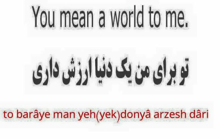 How to say sex in farsi