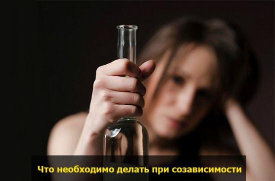 Избавление от женского алкоголизма